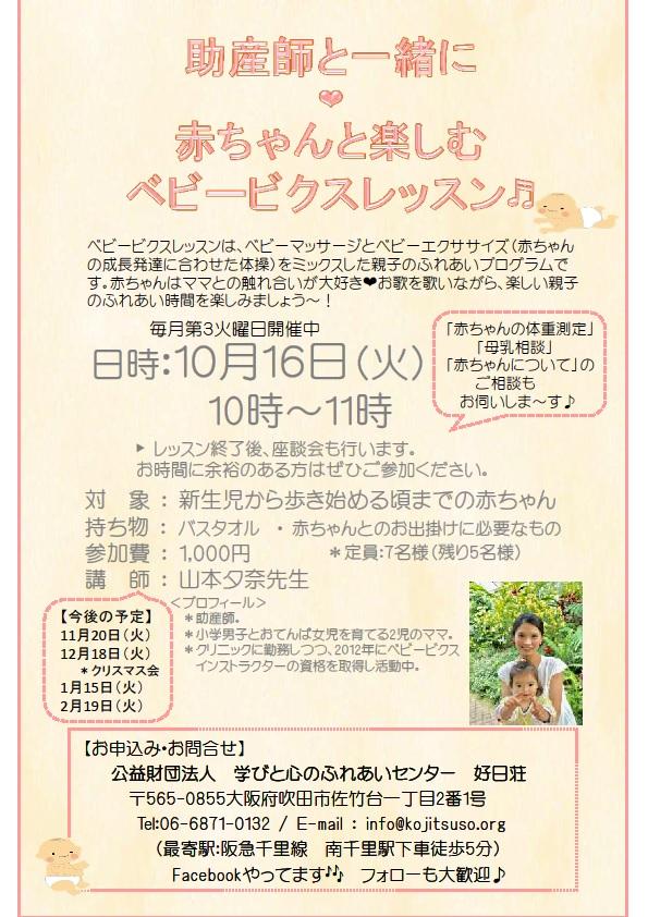 好日荘ベビービクスレッスン(10月)のお知らせ