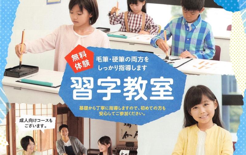 三宅先生の寺子屋書道(毛筆・硬筆)教室(幼児~小学生)